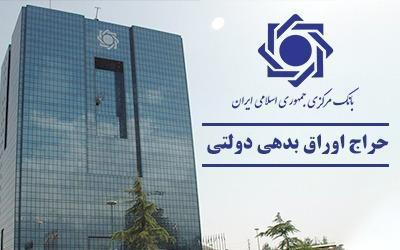 بانک مرکزی، اعلام نتیجه حراج اوراق بدهی دولتی و برگزاری حراج جدید، مشخصات اوراق بدهی دولتی